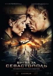 Battle_of_Sevastopol_2015