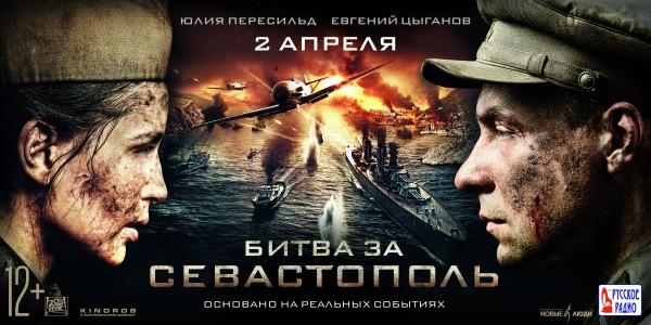 Bitva-za-Sevastopol_poster_goldposter_com_8