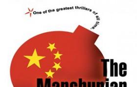 manchu audio F00-58D2-499D-A7D9-A459AEE79055}Img400